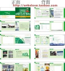 电力公司企业画册图片