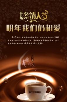 咖啡海报设计源文件咖啡海报设计