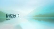 湖光山色淡雅背景模板