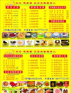 五谷杂粮价目表图片