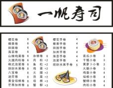 一帆寿司招牌图片