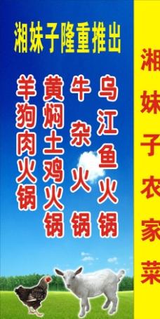 湘菜馆图片