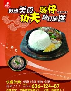 餐饮海报招贴图片