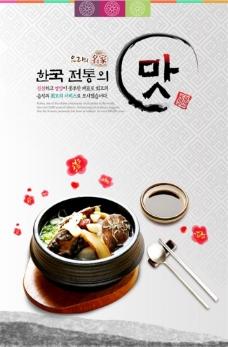 韩国香锅美食文化PSD素材