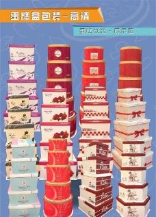 蛋糕盒集图 高清图片