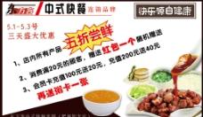 东方客中式快餐图片