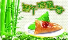 端午粽飘香图片