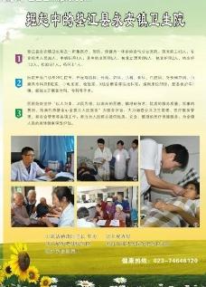 医院宣传单图片