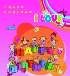 儿童节生日图片