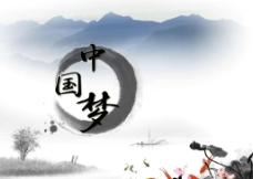 水墨中国梦模板