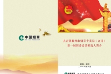 中国烟草团委简介手册图片