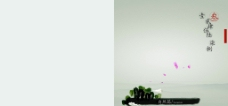 中式水墨地产楼书图片
