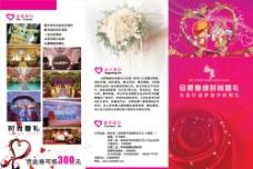 婚礼折页宣传图片