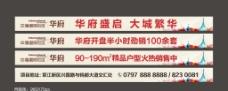 房地产通栏广告图片