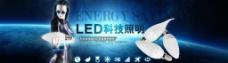 LED科技照明淘宝图片