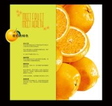水果类产品折页封面