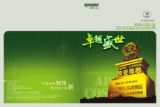 绿色调高档设计封面