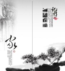 中国风册子封面设计