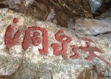 九江庐山风光 风景图片