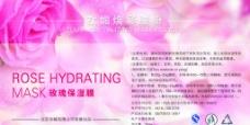玫瑰面膜粉瓶贴图片