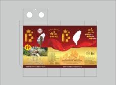 台湾大同酱油手提袋图片