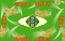 绿豆糕包装盒图片