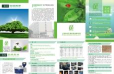 生物科技公司折页图片