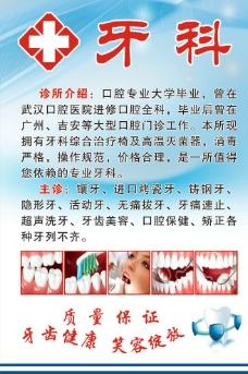 牙科廣告圖片