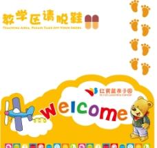 幼儿园地贴设计图片