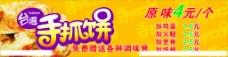 台湾手抓饼喷绘图片