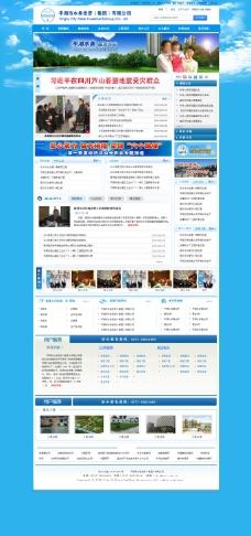蓝色政府网站模板PSD分层素材