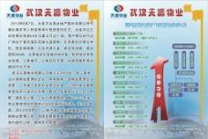 天源物业宣传单页图片
