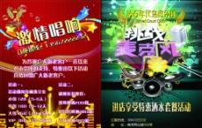 KTV娱乐场所宣传单图片