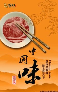 中国味图片