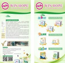 公司产品宣传海报图片