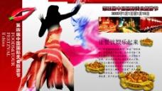 美食节海报图片