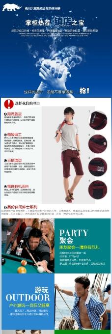 淘宝PSD分层素材时尚七分裤