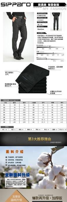 淘宝PSD分层素材商务裤装
