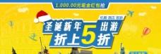 淘宝旅游banner图片