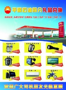 加油站宣传单图片