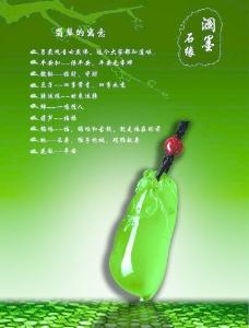 玉石翡翠宝石珠宝海报图片