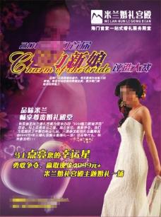 婚纱摄影宣传单