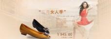 女鞋广告 女鞋海报