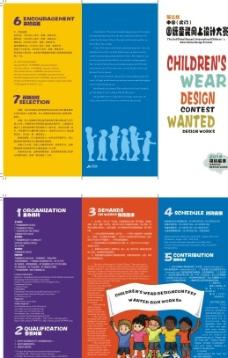 童装设计大赛宣传折页图片