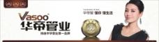 華帝管業 招牌 海報圖片