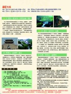 铜仁旅游DM单图片