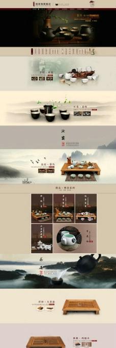 天猫茶具首页设计图片