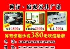 家具宣傳圖片