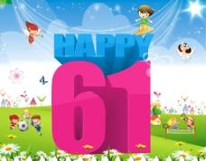 61儿童节图片