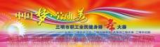 中国梦劳动美舞蹈比赛背景图